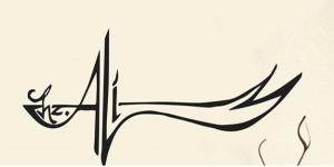 Hz Ali (r.a) Nasıl başlayacağımı bilemiyorum bazı kalemler bile noksan kalır.